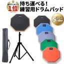 ドラム 練習 パッド 「楽天ランキング1位」 選べる5カラー 静音 練習用パッド トレーニングパッド ドラム セット 初…