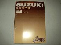 GS400シリーズ整備書サービスマニュアル