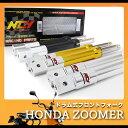 NCY製 HONDA ZOOMER / Ruckus 用 ドラム式フロントフォーク (全3色) ホンダ ズーマー ラッカス フォーク ドラム カスタム