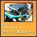 NCY製 HONDA ZOOMER / Ruckus用 ラゲッジBOXボード