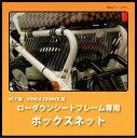 NCY製 HONDA ZOOMER / Ruckus用 ローダウンシートフレーム専用ボックスネット(メッキ) シルバー ズーマー用 カスタムパーツ バイクネット