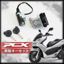 PCX125用 JF28 キーセット キーシリンダーユニット 盗難防止用 キーシャッターカバー 王字キー