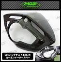 あす楽/送料無料 MOS製 YAMAMA 3RD シグナスX125用 カーボンメーターカバー