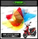 あす楽 MOS製 YAMAMA 4型シグナスX125用 ヘッドライト保護カバー(全5色)