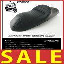 楽天SS10%off HONDA/PCX125/150 用/純正ベース/カスタムシート/タックロール・BKステッチ/PCX (2014.4〜