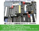 廃バッテリー無料処分券★処分費用★が0円★バッテリーと一緒にご購入ください!!