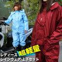【期間限定の特別価格】 送料無料 レディース レインウェア ...