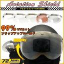 ヘルメット シールド 72JAM (ジャムテックジャパン ) APS AVIATION SHIELD (アビエイションシールド) (全5色)