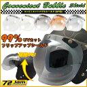 ヘルメット シールド 72JAM (ジャムテックジャパン ) JCBN CONVENIENT BUBBLE SHIELD (コンビニエントバブルシールド) (全5色) 778393