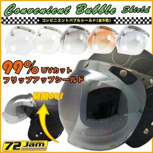 ヘルメット シールド ジャムテックジャパン CONVENIENT コンビニエントバブルシールド