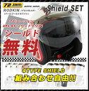 送料無料 ジェットヘルメット シールド付き 72JAM RODKIN JJ-08 (パールゴールドホワイトペース) あす楽