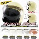 予約10月末頃出荷 送料無料 ジェットヘルメット シールド付き 72JAM JP MONO HELMET JPIM-6 (マットアイボリー) あす楽