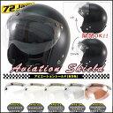 送料無料 ジェットヘルメット シールド付き 72JAM JP MONO HELMET JPBM-5 (マットブラック) あす楽