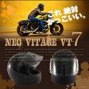 送料無料!! カスタムフルフェイスヘルメット シールド2枚SET (クリア・スモークシールド付き) ホワイト 立花 GT750(GT-750) 70'S NEO VINTAGE SERIESビンテージ フルフェイスヘルメット PSC/SG規格適合 レトロ