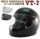 送料無料!! カスタムフルフェイスヘルメット シールド2枚SET (クリア・スモークシールド付き) ブラック 立花 GT750(GT-750) 70'S NEO VINTAGE SERIES VT-7 レトロ ビンテージ フルフェイスヘルメット PSC/SG規格適合 レトロ