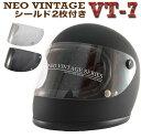 送料無料!! カスタムフルフェイスヘルメット シールド2枚SET (クリア・スモークシールド付き) マットブラック 立花 GT750(GT-750) 70'S NEO VINTAGE SERIES VT-7 レトロ ビンテージ フルフェイスヘルメット PSC/SG規格適合 レトロ