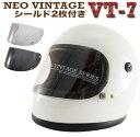 カスタムフルフェイスヘルメット シールド2枚SET (クリア・スモークシールド付き) ホワイト 立花 GT750(GT-750) 70'S NEO VINTAGE SERIESビンテージ フルフェイスヘルメット PSC/SG規格適合 レトロ