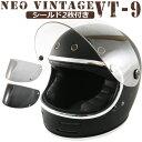 送料無料 あす楽 カスタムフルフェイスヘルメット シールド2枚SET (クリア・スモークシールド付き) マットブラック ヘルメット バイク フルフェイス 立花 GT750(GT-750) 70'S ビンテージ フルフェイスヘルメット PSC/SG規格適合 レトロ VT-9