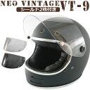あす楽/送料無料 フルフェイス ヘルメット シールド2枚付き クリアシールド/スモークシールド付き マットグレー 立花/GT750/エクストラ(GT-750 EXTRA) /70'Sカスタムフルフェイスヘルメット/ビンテージ フルフェイスヘルメット/PSC/SG規格適合 VT-9