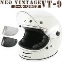 フルフェイスヘルメット シールド2枚SET (クリア・スモークシールド付き) ホワイト SG規格 全排気量適合PSC/SG規格適合 全排気量対象商品/立花 タチバナ GT750 GT-750 旧車 族ヘル ビンテージ ハーレー
