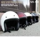 楽天輸入バイクパーツ卸ツイントレード送料無料 VT-10 スモールジェットヘルメット 全5カラー PSC/SG規格適合/全排気量対象商品小さいサイズ/バイクヘルメット/メンズ/レディース/バイク/小顔/ハーレー/アメリカン/男性用/女性用