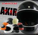 即納OK ★送料無料★DAMMTRAX AKIRA (ダムトラックス アキラ) ヘルメット フルフェイスヘルメット レトロモダン XJR400 RZ カワサキ ゼファー FX CBX GS ホーク CBR400F DERBI GPR50 Z750RS CB750FOUR CBドリーム750 等