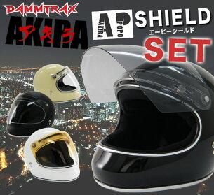 ダムトラックス ヘルメット シールド ブラック フルフェイスヘルメット