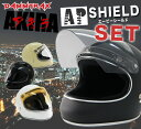 【フルフェイスヘルメット】アキラヘルメット+専用シールドセット