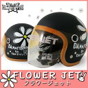 楽天ランキング1位獲得 送料無料 レディース ヘルメット ダムトラックス フラワージェット(DAMMFLAPPER FLOWER JET DAMMTRAX)全6色
