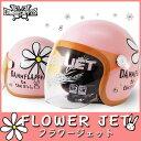 送料無料/あす楽 フラワージェット レディースフリーサイズ(57〜58cm)ジェットヘルメット ダムトラックス 女性用 ヘルメット レディース ヘルメット 小さいサイズ
