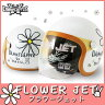 送料無料 【レディース ヘルメット】ダムトラックス フラワージェット(DAMMFLAPPER FLOWER JET DAMMTRAX)【全6色】