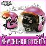 送料無料 【レディース ヘルメット】ダムトラックス ニューチアーバタフライ(DAMMTRAX New Cheer Buttafly)【全4色】