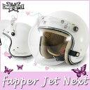 送料無料 レディース ヘルメット ダムトラックス フラッパージェットネクスト(DAMMTRAXFLAPPER JET NEXT) 全6色