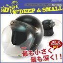 [送料無料]スモールジェットヘルメット 開閉式フリップアップシールドSET パールブラック ダムトラックス ジェットディー メンズ (DAMMTRAX JET-D for Men)スモールジェット/小さい/ヘルメット/ジェットヘル/UVカット/メンズ/ハーレー