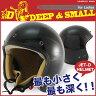 送料無料!! DAMMTRAX JET-D for Ladies ( ダムトラックス・ジェットディー レディース ) レディースヘルメット ビンテージ ジェットヘルメット 全4カラー PSC/SG規格適合 全排気量対象商品レトロ バイク ビンテージ ハーレー アメリカン