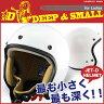 送料無料!! DAMMTRAX JET-D for Ladies ( ダムトラックス・ジェットディー レディース ) ビンテージ ジェットヘルメット 全4カラー PSC/SG規格適合 全排気量対象商品レトロ バイク ビンテージ ハーレー アメリカン