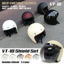 送料無料 フリップアップバブルシールドセット ジェットヘルメット(アイボリー) 選べるシールド PSC/SG規格適合/全排気量対象商品/立花 タチバナ Buco 旧車 族ヘル ビンテージ ハーレー アメリカン IV
