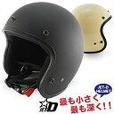 送料無料 DAMMTRAX JET-D for Men ( ダムトラックス ジェットディー メンズ ) ビンテージ ジェットヘルメット 全6カラー PSC/SG規格適合 全排気量対象商品 レトロ バイク ビンテージ ハーレー アメリカン
