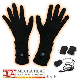 送料無料 3ヶ月保証 めちゃヒート MHG 充電式 電熱インナーグローブ 男女兼用 (S/M/L) ブラック電熱 グローブ 電熱グローブ 防寒 電熱 手袋 電熱手袋 ヒーター手袋 <strong>ヒーターグローブ</strong> インナー 充電式 暖かい