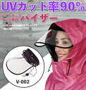 UVカット90% レインバイザー! バイザーシステム搭載アイテム専用。バイザー 専用バイザー UVカ...