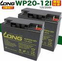 ★送料無料★ 2個セット UPS・溶接機・電動カート・セニアカー各種(12V20Ah)WP20-12I バッテリー [Smart-UPS3000 SU3000J...