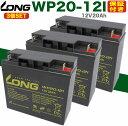 予約3/7頃出荷 ★送料無料★ 3個セット UPS・溶接機・電動カート・セニアカー各種(12V20Ah)WP20-12I バッテリー [ナノアーク6000 Z20 Z6000-BT20 ハイパーライト BW-155BN デンヨー溶接機 BDW-170 ネオライト MBW-140-1 スズキッド溶接機]