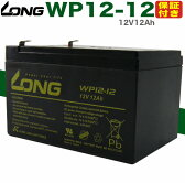 UPS・溶接機 各種(12V12Ah)WP12-12 バッテリー【UPS BKPro500 APC Smart-UPS1000 SU1000J SUA1000J SUA1000JB FW-V10-2】ナノアーク Z6000-BT12 新神戸電機(日立) HF12-12 パナソニック LC-PA1212互換