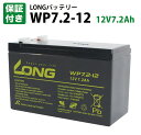 LONGバッテリー WP72-12 12V12Ah 小型シール鉛蓄電池UPS バッテリー BKUPS Smart-UPS CS ES RS オムロン 互換品 WP8-12 NP7-12 NPH7-12 PE12V7.2 PXL12072 12m6.5 HF7-12 HV7-12 HP6.5-12 12SSP7.5 LC-R127R2P1 GP1272F2 BP7-12 HR9-12 HP6.5-12 12P6.5 NP7-12 RE7-12