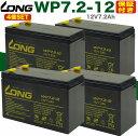 4個SET UPS・無停電電源装置・蓄電器用バッテリー小型シール鉛蓄電池[12V7.2Ah]WP7.2-12APC/ユタカ電機/パナソニック/日立/Smart-UPS1400RM/SU1400RMJ(3U)/Smart-UPS1400RM/SU1400RMJ2U/Smart-UPS1500RM/SUA1500RMJ2UB