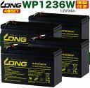 4個SET Smart-UPS・無停電電源装置 バッテリー完全密封型鉛蓄電池(12V9Ah)WP1236WAPC/ユタカ電機/ヒューレットパッカード/HP/パナソニック/日立/SmartUPS1400RM/SU1400RMJ(3U)UPS1400RM/SU1400RMJ2U
