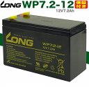 UPSバッテリー小型シール鉛蓄電池[12V7.2Ah]WP7.2-12GSユアサ RE7-12 / パナソニック / 日立 / APC / ユタカ電機 / ヒューレットパッカード ...