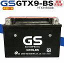 ★送料無料★ あす楽対応 保証付き/初期充電済み 台湾 GS バッテリー/台湾 ジーエスバッテリー TAIWAN GS GTX9-BS 互換型式 GS YUASA YTX9-BS EPSILON250 KLX650 ZRX バンディット CBR250R CBR400R FZX250 ジール スペイシー125