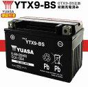 送料無料 あす楽 GS YUASA YTX9-BS 古河バッテリー FTX9-BS BOSCH RBTX9-BS ☆180日保証付き☆台湾YUASAバッテリー/台湾ユアサバッテリー/TAIWANユアサ YTX9-BS スペイシー125 スティード FTR250 CB400SF GRAND DINK125