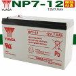 【2個以上のご購入で★送料無料★】YUASAバッテリー NP7-12 バッテリーUPS・無停電電源装置・蓄電器用バッテリー小型シール鉛蓄電池[12V7Ah] [Smart-UPS] [1250][1500] [GSユアサ RE7-12][パナソニック][日立][SU3000RMJ] [SU2200J]